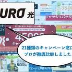 NURO光キャンペーン21種類をプロが比較!2020年1月もっともお得な窓口【毎日更新】