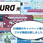 NURO光特典・キャンペーン21種類をプロが比較!2020年5月1番お得な窓口【毎日更新】