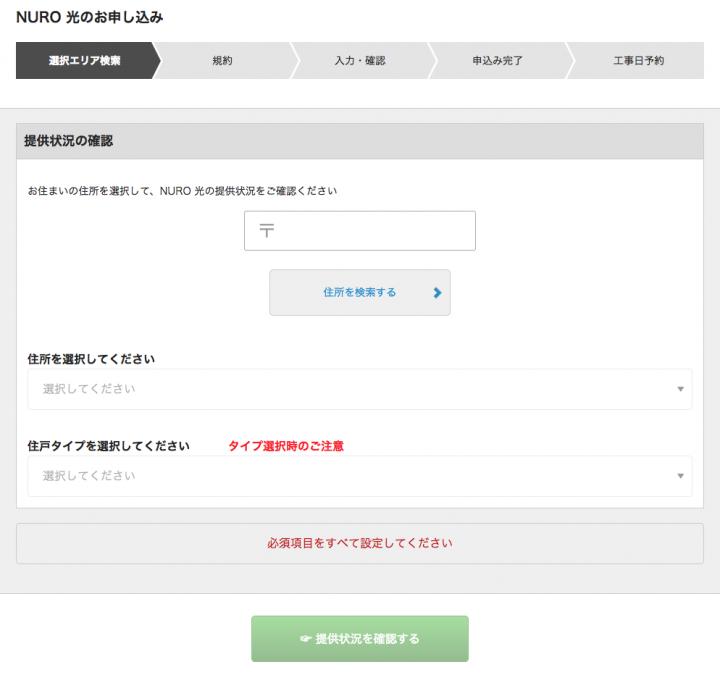 NURO光の申し込み画面