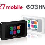 ポケットWi-Fi「603HW」のメリット・デメリット!こんな人におすすめ