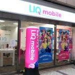 WiMAXを店舗で安心して契約する方法とたった1つの注意点