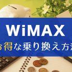 専門家がわかりやすく教える!WiMAXを一番おトクに乗り換える方法