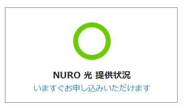 NURO光 提供エリア