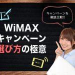 絶対に迷わない!WiMAXキャンペーン選びで知っておくべき「比較の極意」