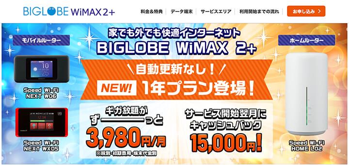 BIGLOBEWiMAXのキャンペーン