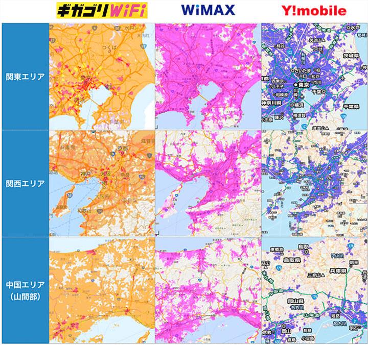 どんなときもWiFi、WiMAX、ワイモバイルのエリアマップ比較表