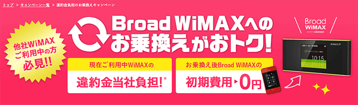 Broad wimaxの乗り換えサポート