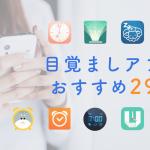 スッキリ起きたい人へ!無料おすすめ目覚ましアプリ目的別29個【保存版】