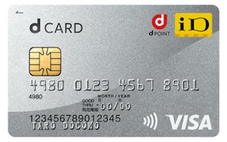 dカード 一般カード