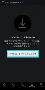 netflix menu2