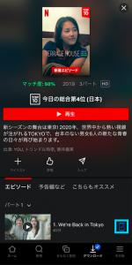 netflix menu5