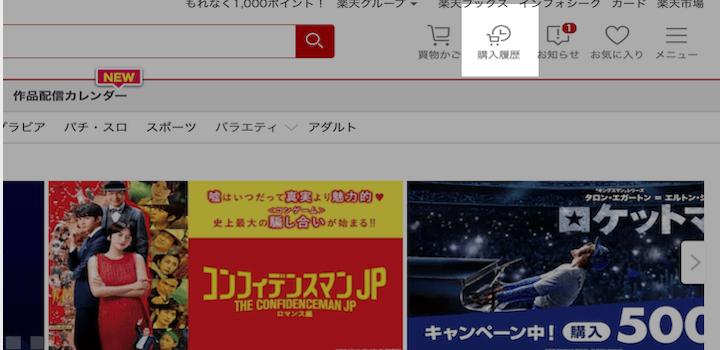楽天tv 購入 ダウンロード