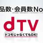 【2020年版】dTVの絶対ハマるおすすめ映画・ドラマ・アニメ