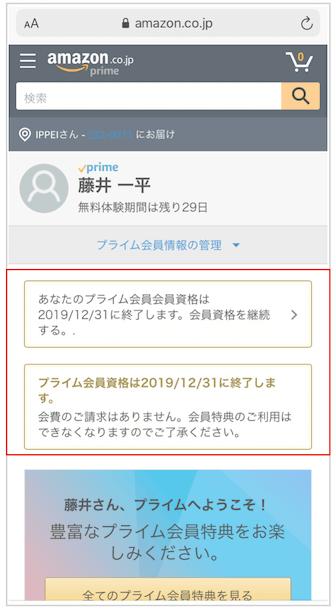 Amazon プライム 解約 方法