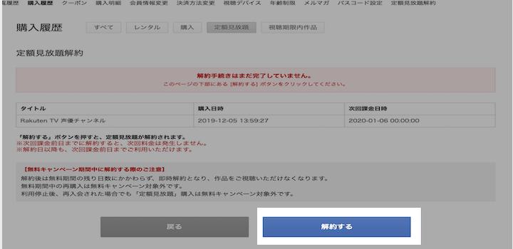 楽天tv ダウンロード