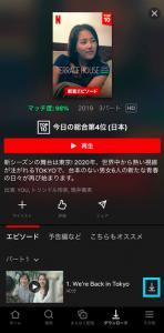 netflix menu4