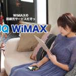 UQ WiMAXってどうなの!?メリット・デメリットまとめ|2021年最新版