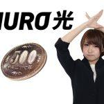 私が、NURO光のワンコイン体験特典をおすすめしない3つの理由