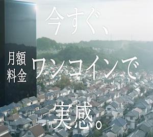 https://www.nuro.jp/hikari/campaign/onecoin/