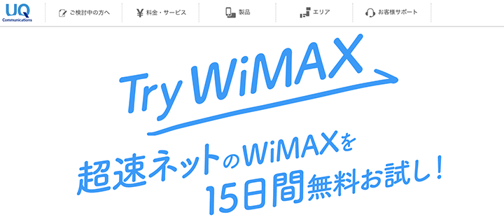 Try wimaxの画面