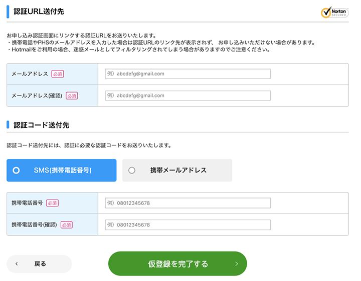 認証URLの送付先
