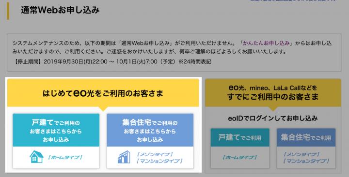 eo光の申し込み画面