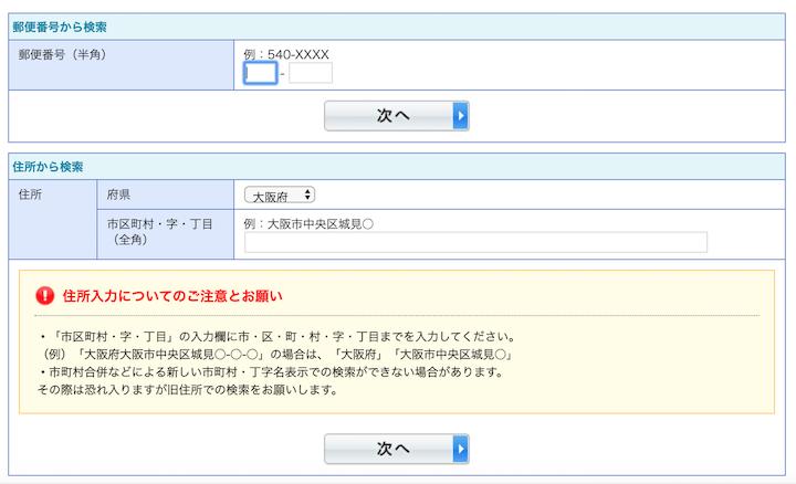eo光の申し込み画面 必要事項記入