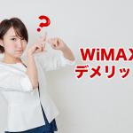 ネット回線オタクが教えるWiMAXのデメリット6つ!それでも私がおすすめする理由とは