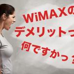 ネット回線オタクが教えるWiMAXのメリット・デメリット【2019年版】