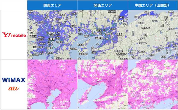 WiMAXとワイモバイルのエリア比較表