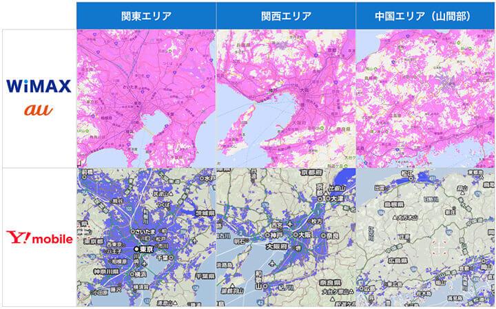 wimax、au、ワイモバイルの通信エリアの比較表
