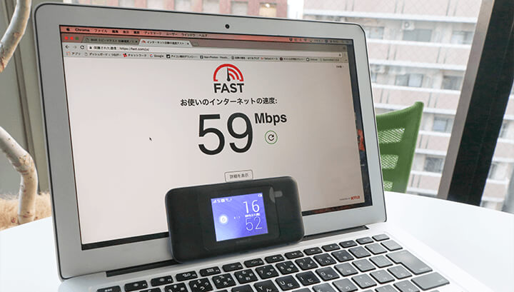 ポケットWiFiの通信速度を測定