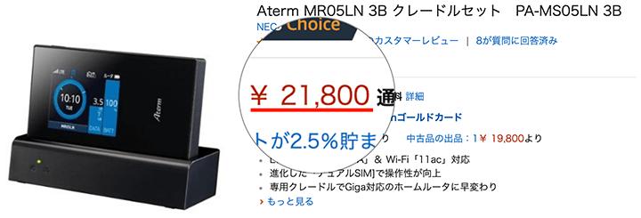 AmazonでポケットWIFIを買うと約20,000円