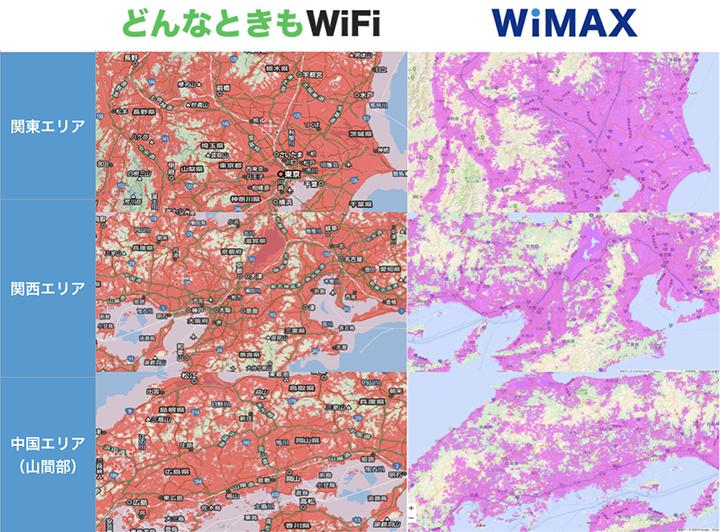 どんなときもWiFiとWiMAXのエリア比較表