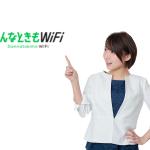 実際に測ってみた!どんなときもWiFiの通信速度はどのくらい出るの?