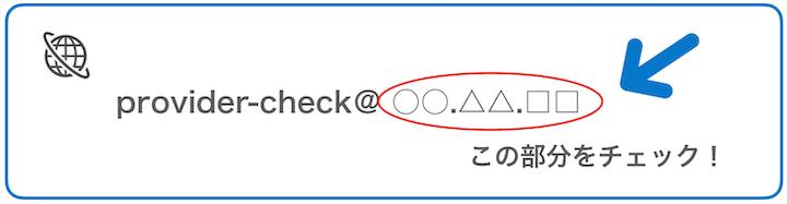 メールアドレスをチェック