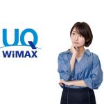 UQ WiMAXを実際に利用している人の口コミ・評判を調べてみた