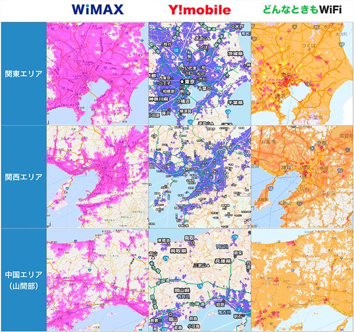 WiMAX、ワイモバイル、どんなときもWiFiのエリアマップ比較表