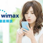 ズバリ解説!JP WiMAXの契約前に知っておくべき3つの注意点