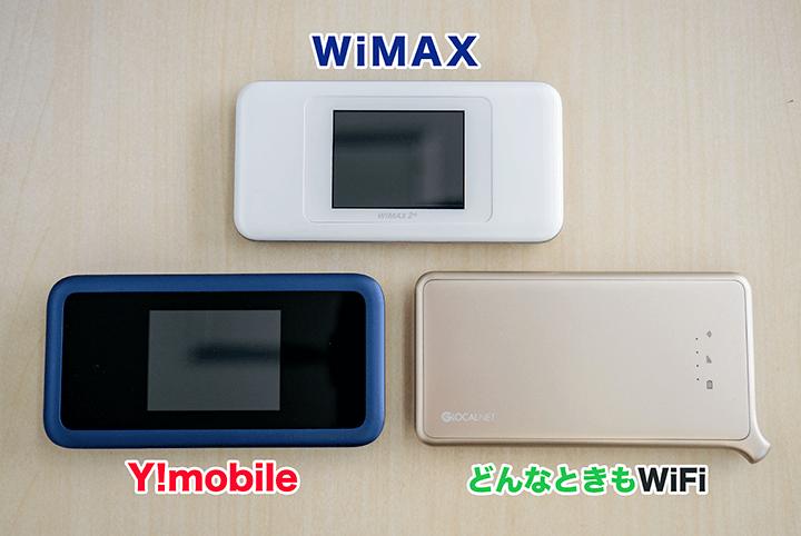 WiMAX、Ymobile、どんなときもWiFiの端末