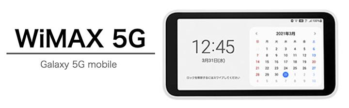 WiMAXのGalaxy 5G mobile