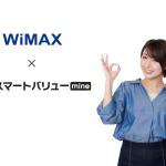 WiMAXとauスマホの併用はおトク?割引についてまとめてみた