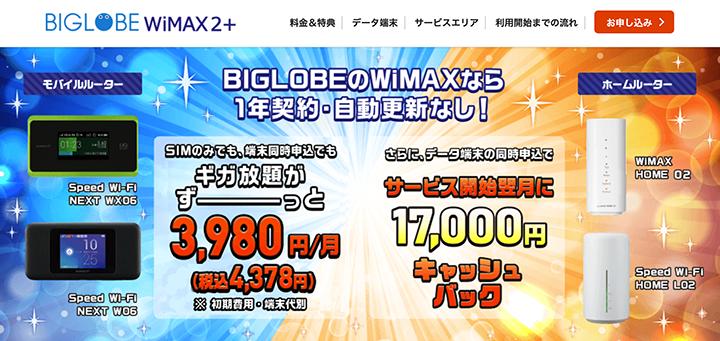 BIGLOBEの公式キャンペーン
