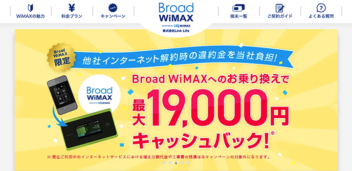 Broad WiMAX公式キャンペーン