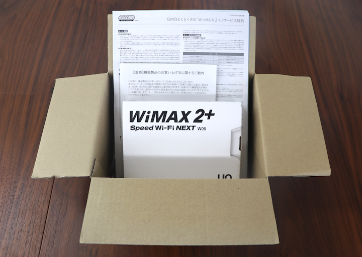 WiMAX 端末の到着