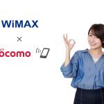 ドコモユーザーはWiMAXをお得に使えるの?メリット・デメリットを解説