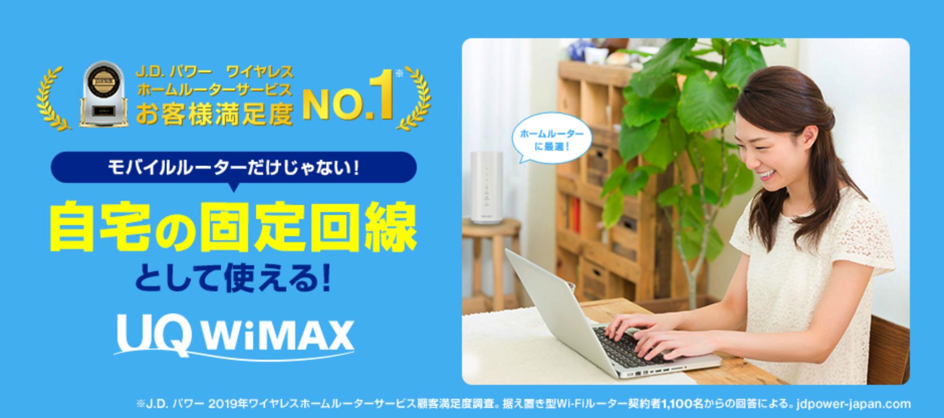 UQ WiMAXの公式キャンペーン
