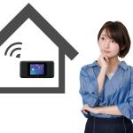 WiMAXを自宅の固定回線代わりに使える人と、使えない人の違い