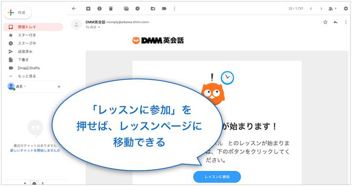 dmm英会話 メール