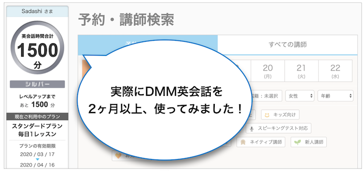 dmm英会話 レポート